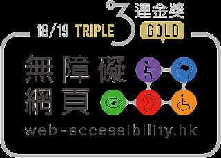 香港兒童啟迪協會網站獲三年卓越表現獎