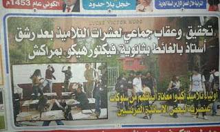 """مراكش """"فيكتور هيغو"""":تحقيق و عقاب لتلاميذ رشقوا استاذا بالغائط"""