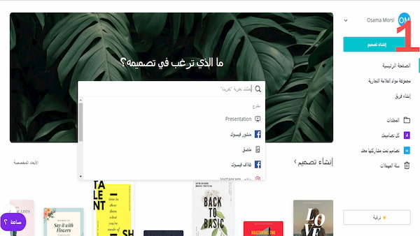 موقع احترافي لتصميم اغلفة فيسبوك ويوتيوب و بنرات بجودات عالية مجاناً