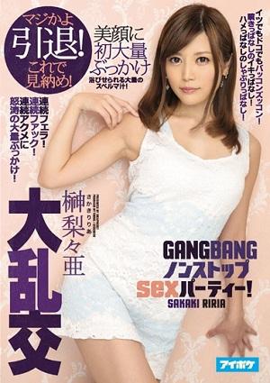 Riria Sakaki cô nàng thích giao lưu tình dục IPZ-876 Riria Sakaki