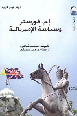 تحميل كتاب إ.م. فورستر وسياسة الإمبريالية pdf محمد شاهين