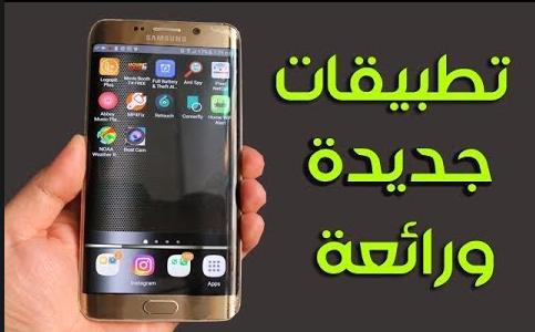 3 تطبيقات اجنبية لم يسبق لعربي ان شرحها في اليوتيوب 2018