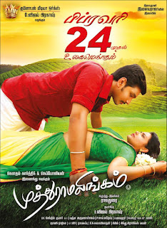 Muthuramalingam 2017 Hindi Dual Audio UnCut HDRip | 720p | 480p