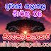 Lagna Palapala Ada Dawase | ලග්න පලාපල | Sathiye Lagna Palapala 2020 | 2020-03-06