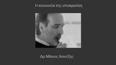 Δρ Μάνος Δανέζης, Επίκουρος Καθηγητής στο Πανεπιστήμιο Αθηνών, Τμήμα Φυσικής