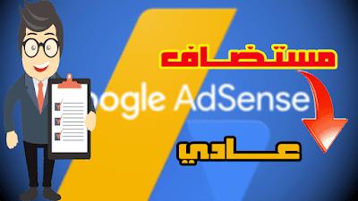 تحويل حساب ادسنس google adsense من مستضاف الى عادي بعد التحديث الأخير (في 4 ساعات)