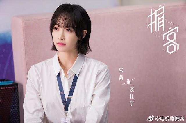 broker cdrama Victoria Song Qian
