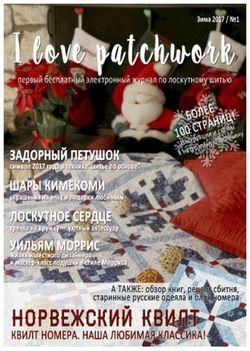 Читать онлайн журнал<br>I love patchwork (№1 зима 2017)<br>или скачать журнал бесплатно