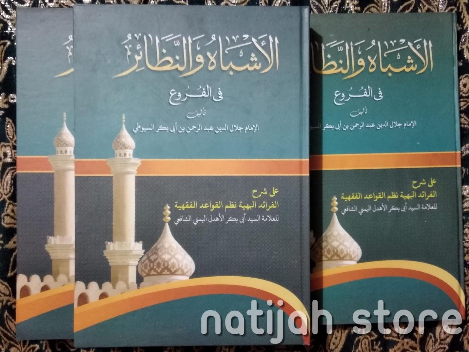 Kitab Asbahu Wanadhoir