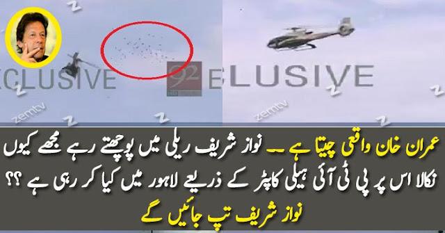 Mujhe kyun Nikala? Nawaz Sharif Ka Sawal PTI Ne Jawab Kiase Diya?