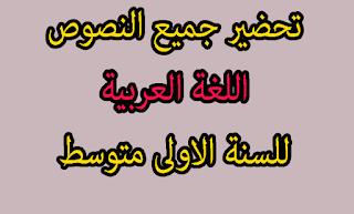 تحضير نص ركوب الخيل للسنة 1 متوسط اللغة العربية