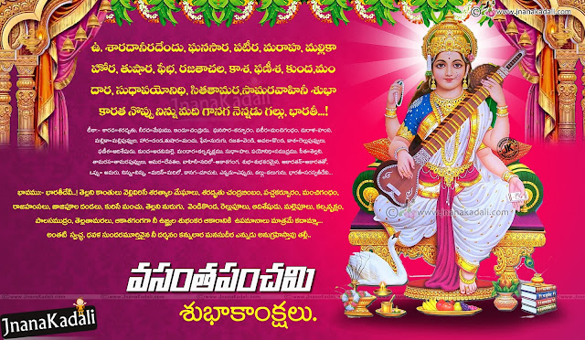 Vasantha Panchami Wishes and Messages in Telugu Language, Telugu Vasantha Panchami Greetings, Vasantha Panchami Date and Images, Vasantha Panchami Pictures for whatsapp, facebook Vasantha Panchami Images Download, Telugu Popular Saraswathi Images Wallpapers,Telugu Language Saraswathi Pooja and Vasantha Panchami Greetings Online. Happy Vasantha Panchami Quotations and Images, Beautiful Vasantha Panchami Wallpapers and Messages,