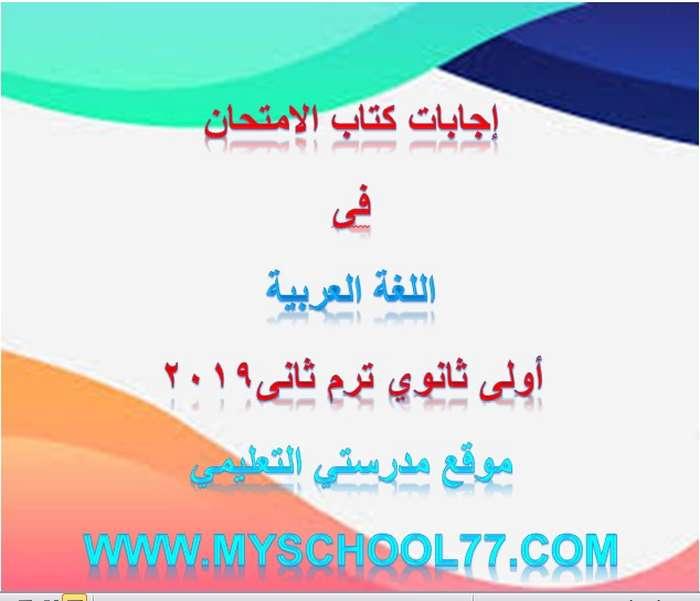اجابات كتاب الامتحان فى اللغة العربية للصف الأول الثانوي ترم ثاني2019