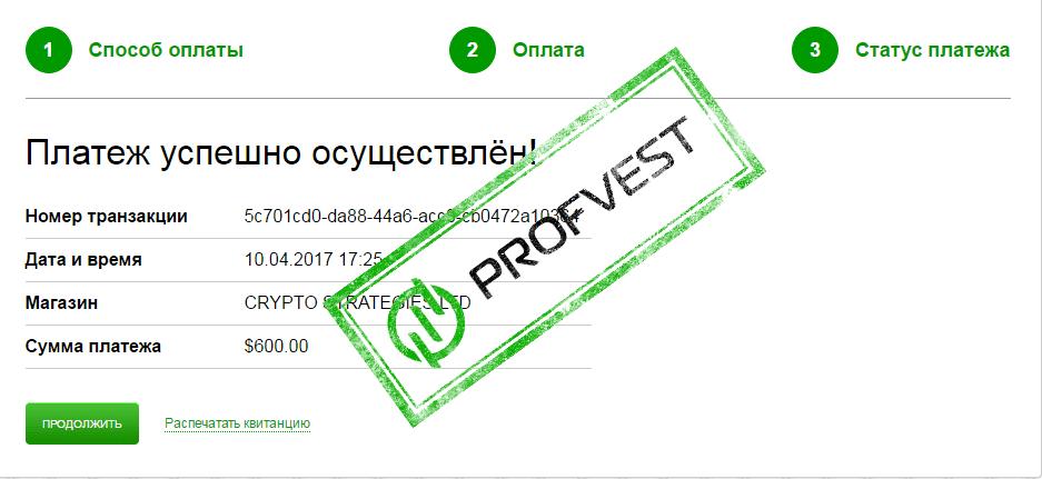 Депозит в Cryptos
