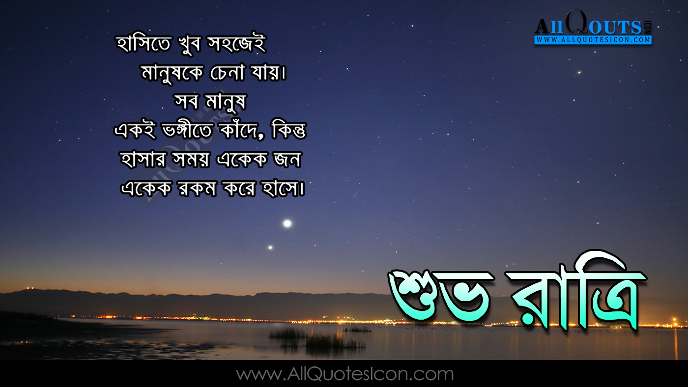 Good Night Quotes in Bengali HD Wallpapers Best Loveble Feelings and