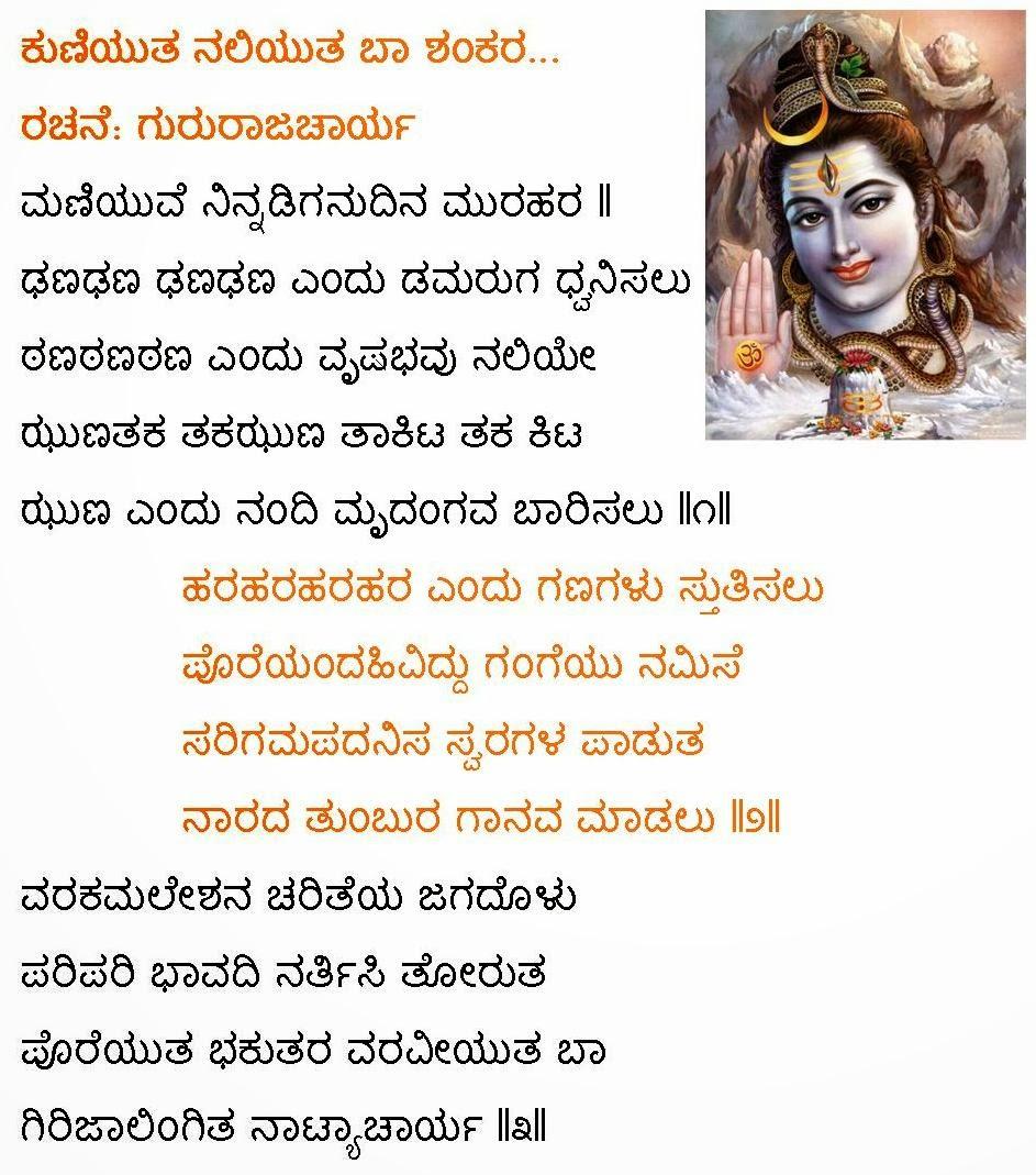 Om namah shivay mantra mp3 free download.