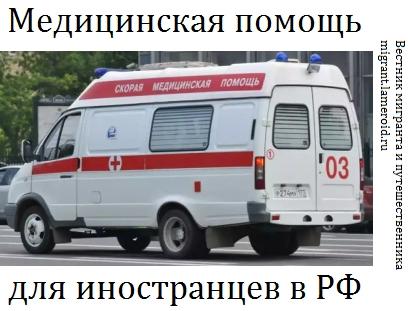 Медпомощь для иностранцев
