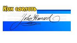 Подпись на кредитке