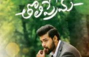 Tholi Prema 2018 Telugu Movie Watch Online
