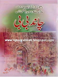 Chaand Bibi by Mr. Aslam Rahi PDF Free Download