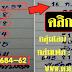 มาแล้ว...เลขเด็ดงวดนี้ 3ตัวตรงๆ หวยทำมือ ทีเด็ดเลขมงคล งวดวันที่ 16/9/59