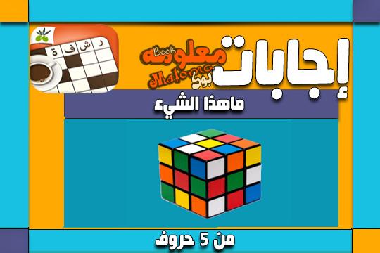 حل لعبة رشفة حلول المجموعة الرابعة اللغز رقم 36 العالم