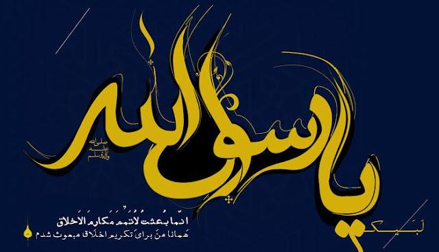 Ini Nama Beserta Kisah Putra Dan Putri Rasulullah, Umat Muslim Wajib Tahu!