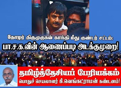 Arrest of Thirumurugan Gandhi, the founder of May 17 organization, for conduct a memorial event for the Tamil genocide and the condemn of the general secretary of Tamil Thesiya Periyakkam for the arrest