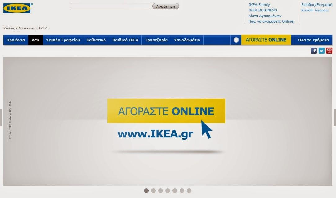 ΙΚΕΑ e-shop