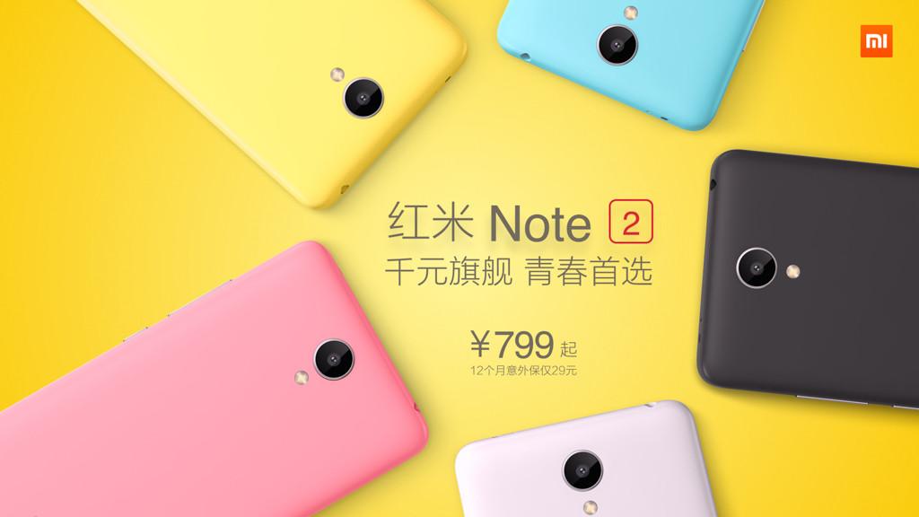 小米今日發表紅米Note 2!強打CP值、售價不到4000元台幣