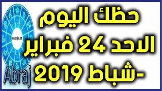 حظك اليوم الاحد 24 فبراير-شباط 2019