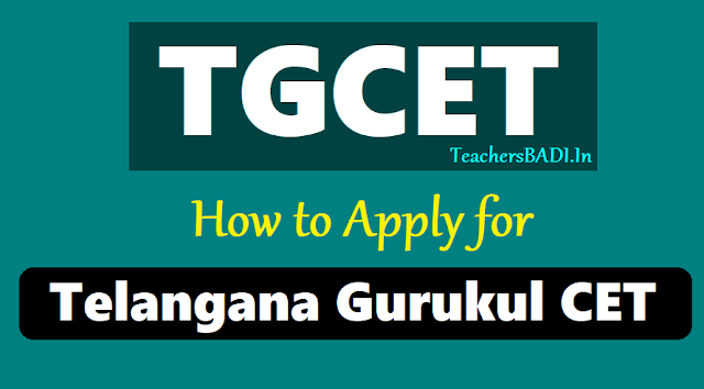 How to apply for TGCET, TS Gurukul CET, TG Gurukul CET, Telangana Gurukul CET, V Class TGCET 2019