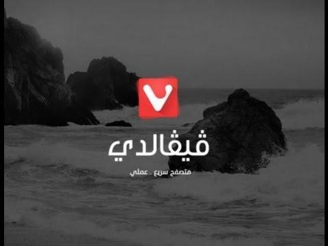 تنزيل متصفح فيفالدي للكمبيوتر برابط مباشر 2020 Vivaldi browser