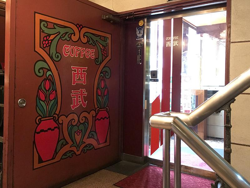 新宿の純喫茶『珈琲西武』の扉