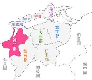 出雲国風土記・現代語訳:神門郡