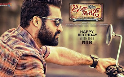 janatha-mp3-songs