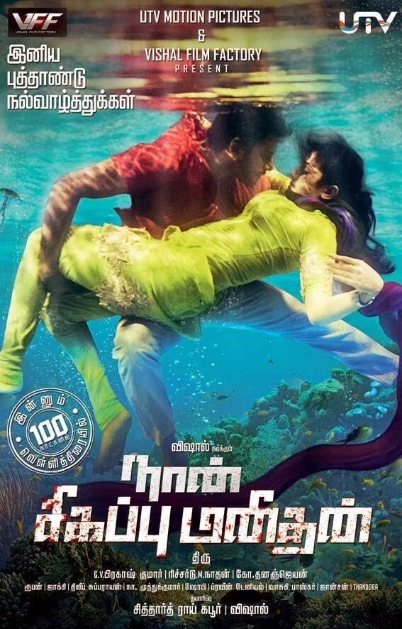Naan Sigappu Manithan Movie Posters, Songs Track List ... Naan Sigappu Manithan Tamil Movie