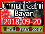 Jummah Raathri Bayan On 2018-09-20 By Ash-Sheikh Sadhiq (Hashimi) at Masjidul Asna Jummah Masjid Akurana