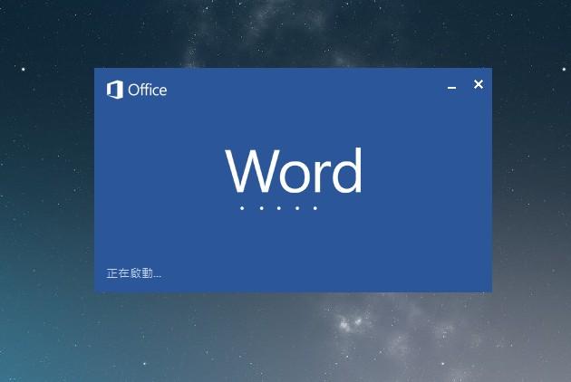 office 2016繁體中文破解