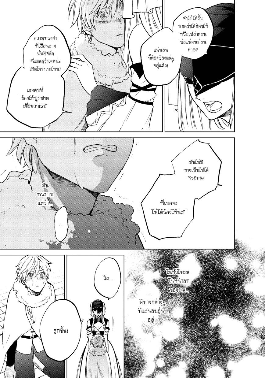 อ่านการ์ตูน Saihate no Paladin ตอนที่ 9 หน้าที่ 25