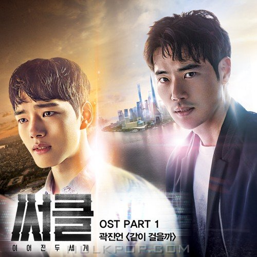 Kwak Jin Eon – Circle OST Part.1