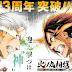 Download Anime Hinomaruzumou Subtitle Indonesia