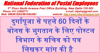 60-days-bonus-postal-employees