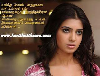 Tamil Kathal Unarvugal Kavithai, Tamil kathal ninaivugal kavithai, kathal unarvugal soga kavithai, tamil kathalin ninaivugal kavithaigal 2016, Tamil love memories poem images download