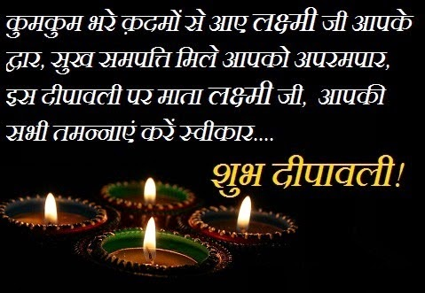 Happy Diwali SMS Hindi