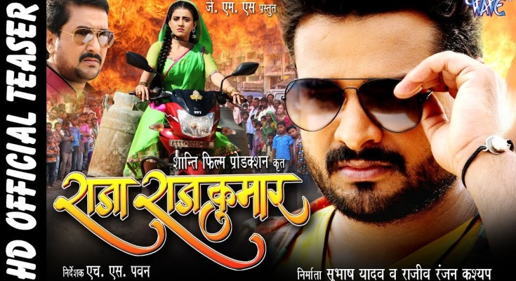 Raja Rajkumar Bhojpuri Movie 2019 Wiki Video Songs Poster