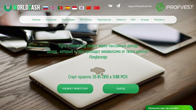 WorldCash обзор и отзывы HYIP-проекта