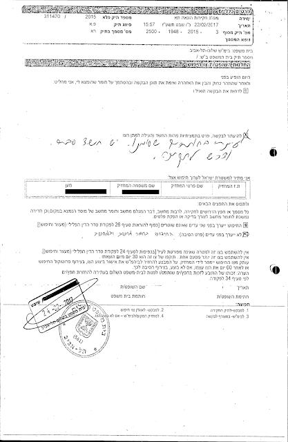 צו חיפוש לקוי שופט מעצרים בית משפט השלום תל אביב