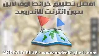 تحميل تنزيل برنامج All In One Offline Map افضل تطبيق خرائط GPS بدون انتر نت اوفلاين مجانا للاندرويد