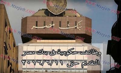 وظائف بنك مصر والتقديم حتى يوم 11/6/2016